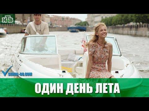 Фильм Один день лета (2019) музыкальная мелодрама на канале НТВ - анонс