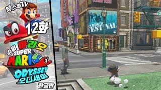 슈퍼마리오 오디세이 한글판 [12화] 도시왕국 - 뉴동크시티 완전 탐방 (Super Mario Odyssey) [닌텐도 스위치]
