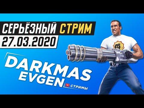 ДНЕВНОЙ СТРИМ И СЕРЬЁЗНЫЙ СЭМ - 27.03.2020 - DarkmasEvgen