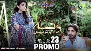 Wafa Lazim To Nahi  Episode 23 Promo  TV One Drama