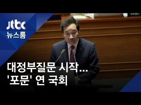 국회 대정부질문 시작…총리-야당, 첫날부터 '설전'
