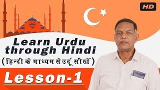 Learn Urdu Through Hindi (हिंदी के माध्यम से उर्दू जानें) - Lesson - 1 | Learn Urdu Speaking