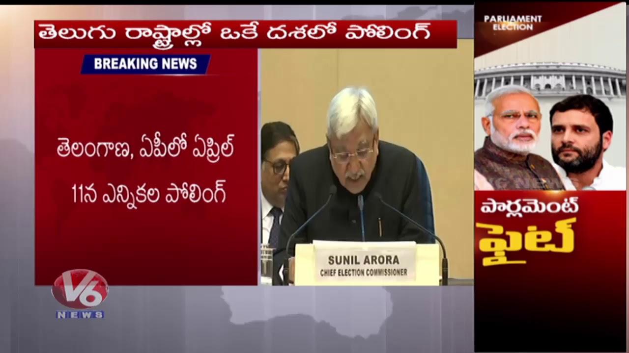 4th Phases Of Lok Sabha Election On April 29th | Lok Sabha Election 2019 | V6 News