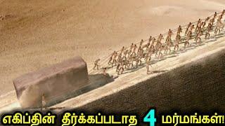 எகிப்து பிரமிடுகள் பற்றி இதுவரை தீர்க்கப்படாத 4 மர்மங்கள்! | 4 Unsolved mysteries of Egypt pyramids