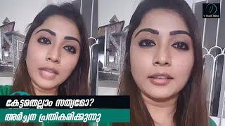 കേട്ടതെല്ലാം സത്യമോ? അർച്ചന പ്രതികരിക്കുന്നു | Actress Archana Susheelan Responds To Arrest News