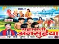 महा सती अनसुईया (भाग-2) - Haider Ali Jugnu | Bhojpuri Birha | HD
