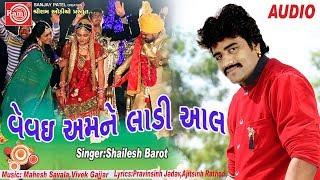 Vevai Amne Ladi Aal ||Shailesh Barot ||New Lagan Song 2019 ||Ram Audio