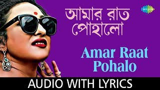 Amar Raat Pohalo with lyrics | Arundhati Holme Chowdhury | Aalo
