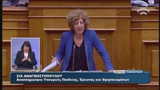 Ομιλία Σ.Αναγνωστοπούλου (Αν.Υπ.Παιδείας) στην Π.Η. Διατάξεως Συζήτηση γιά την Παιδεία (28/09/2016)