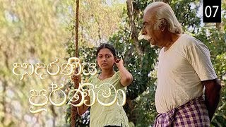 Adaraniya Purnima | Episode 07 (ආදරණීය පූර්ණිමා) Thumbnail