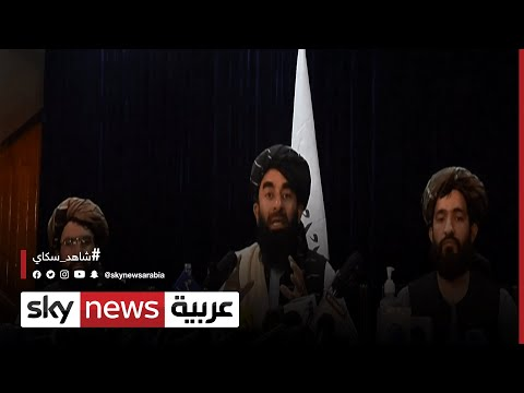 حركة طالبان تؤكد سيطرتها الكاملة على ولاية بانشير | #أفغانستان