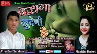 "New Garhwali Sad Song | 2018 | #कथगा खुदेणी #छा Virendra Chouhan "" Present By Riwaz Music"""