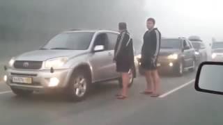 Опасная Видимость в Туман, Куча Аварий Ужас