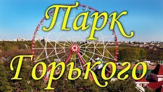 Парк Горького.Kharkiv.Ukraine