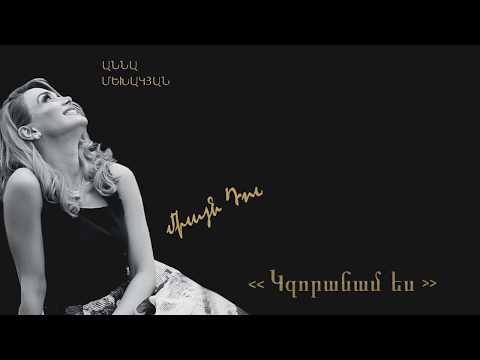 01. Anna Mekhakyan — Kzoranam Es (worship Album 2017)