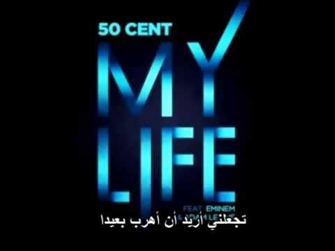 50 Cent - My Life ft. Eminem, Adam Levine مترجمه