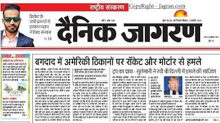 आज का दैनिक जागरण समाचार पत्र || 05 Jan 2020 Dainik Jagran News Paper analysis today screenshot 5