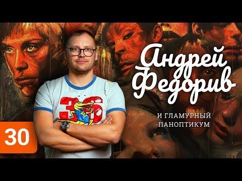 Андрей Федорив о баттле Портнягина с Черняком, Артемии Лебедеве и бренде Украины