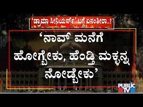 ಜನಸೇವೆಗಾಗಿ ಆಯ್ಕೆಯಾದ ಜನಪ್ರತಿನಿಧಿಗಳು ಜನರನ್ನೇ ಮರೆತರು..!   Resort Politics In Karnataka