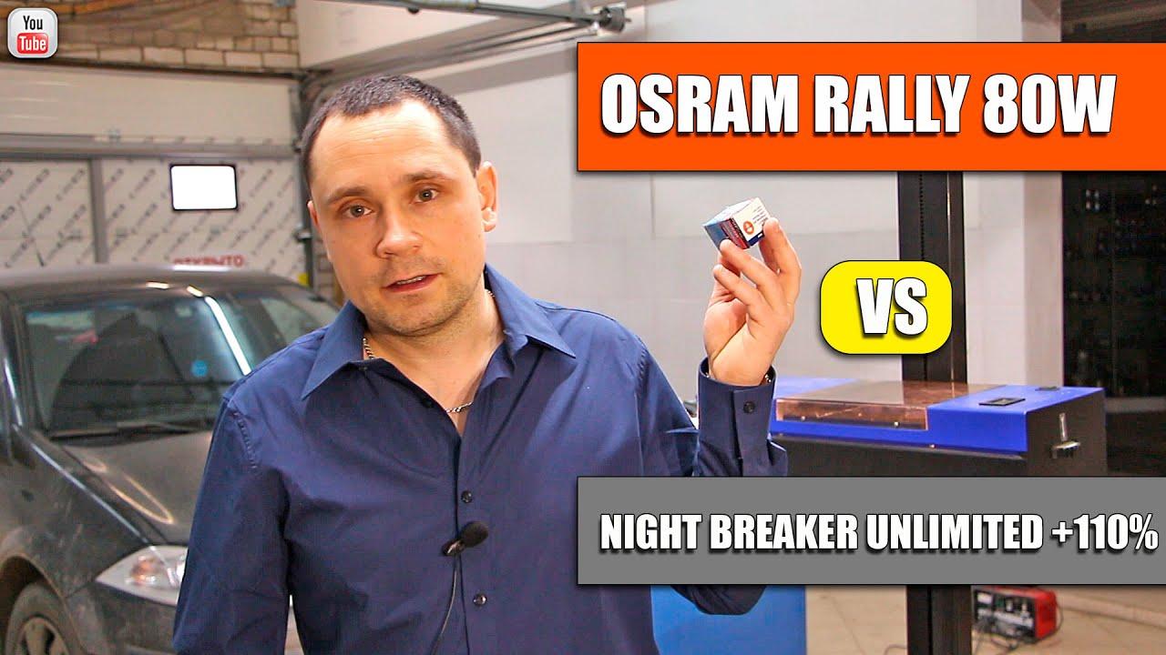 Автомобильные лампы osram — большой выбор автомобильных ламп ✅ отзывы, сравнение, характеристики и описание ☞ 130. Com. Ua — купить. Галогеновые лампы osram night breaker — это современная серия автомобильных ламп, которые могут обеспечить на 90% больше и на 10% белее света.