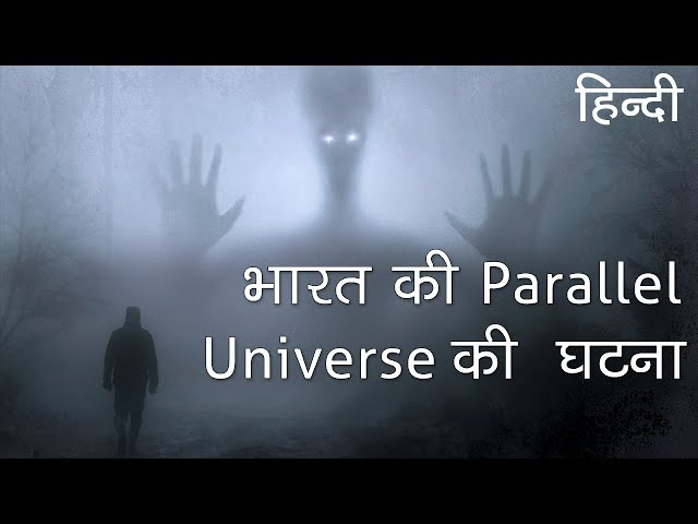 ??????? ?? ??????? ?????? ???????? ?? ???? | Vasu Bhanot Real Indian Parallel Universe in Hindi