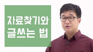 이공계를 위한 글쓰기 법_김우재 유전학자