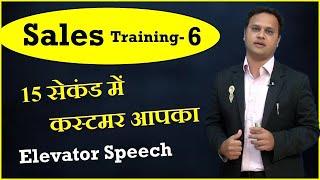 ElevatorSales Training Series -6   Introduction & Elevator Speech   Mr. Amit Jain