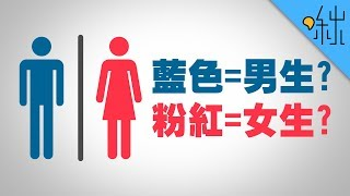 藍色代表男生,粉紅色代表女生是源自何處? 別再被制約啦! | 超邊緣冷知識 第51集 | 啾啾鞋