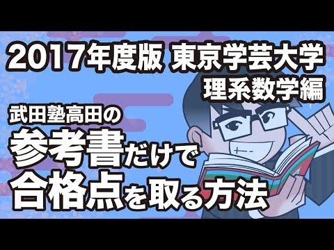 2017年度版|参考書だけで東京学芸大学ー理系数学で合格点を取る方法