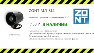 видео Радиометка ZONT МЛ-04