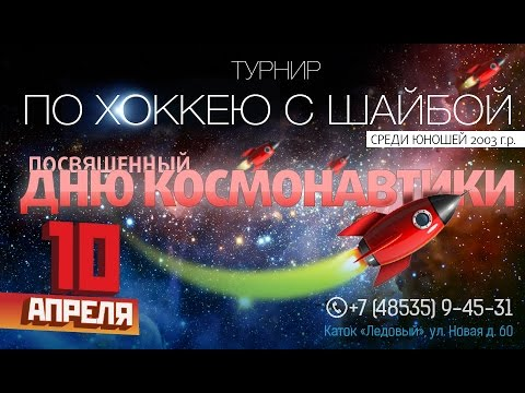 ХК Олимпийский (г.Рязань) - ХК Полет (г.Рыбинск)