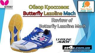 Обзор кроссовок Butterfly Lezoline Mach // Review of Butterfly Lezoline Mach shoes