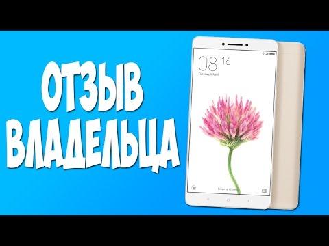 ОТЗЫВ О Xiaomi Mi Max СПУСТЯ 1 МЕСЯЦ ИСПОЛЬЗОВАНИЯ!