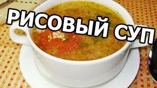 Как приготовить рисовый суп Рецепт вкусного супа