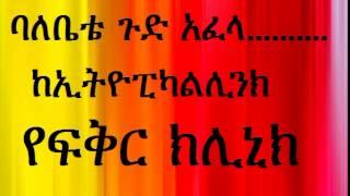 Ethiopikalink Love Clinic 1 final