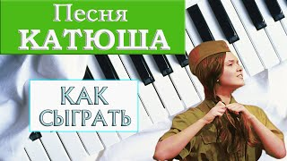 ПЕСНЯ КАТЮША НА ПИАНИНО как сыграть на фортепиано УРОК музыка на 23 февраля 9 мая военная песня