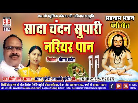 Sada Chandan Supari Nariyar Paan | Cg Panthi Song | Bhagat Guleri | Chhattisgarhi Satnam Bhajan | SB