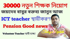 30000 Teacher  Recruitment in Next 3 month/Pensioner Good News
