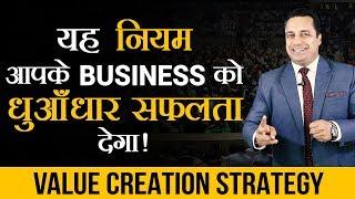 Value Creation Strategy | Dr. Mahesh Gupta Chairman - Kent RO | Dr Vivek Bindra