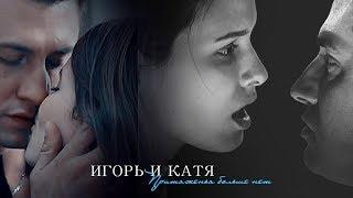 ►Игорь и Катя | Финал | Притяженья больше нет