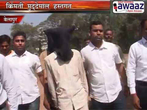 Navi Mumbai Awaaz - Inter - State Gang Stealing Import Consigment Busted By Navi Mumbai Crime Branch
