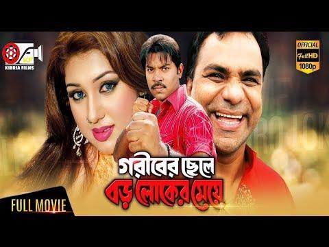 Goriber Chele Boroloker Meye-গরীবের ছেলে বড় লোকের মেয়ে | Bangla Movies | Kibria Films | Full HD