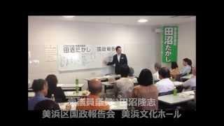 今日の田沼 2014年7月21日 美浜区国政報告会(美浜区初!) (動画14秒). ...