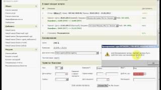 Учёт срока действия паспорта