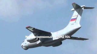 Модернизированный Ил 76МД 90А. фильм истребители последний бой, смотреть истребители.