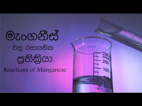 මැංගනීස් වල ප්රතික්රියා - Reactions Of Manganese (Mn)