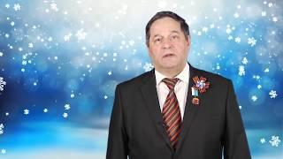 Поздравление с Новым годом председателя Совета ветеранов войны и труда Ревды Павла Надымова