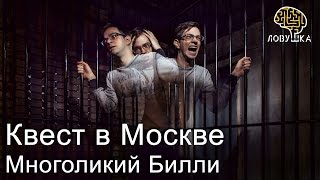 Квест в реальности, Москва.