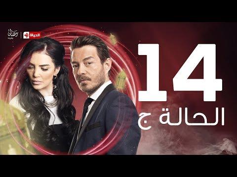 El Hala G Series / Episode 14 - مسلسل الحالة ج - الحلقة الرابعة عشر - بطولة أحمد زاهر وحورية فرغلى