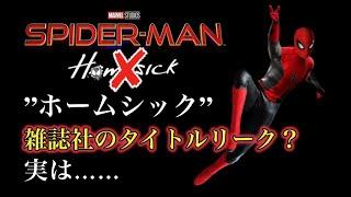 """スパイダーマン3のタイトル""""ホームシック""""は信憑性が薄いと判明。"""